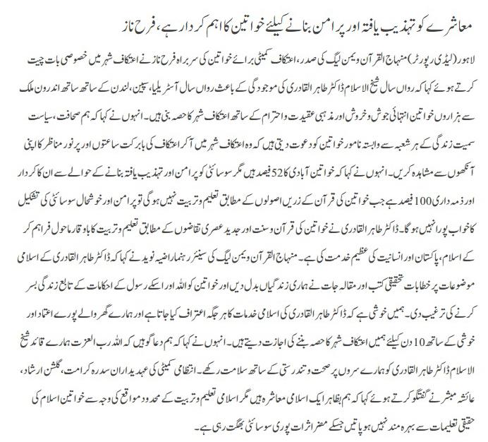 Mustafavi Student Movement Print Media Coverage DAILY PAKISTAN PAGE13-A