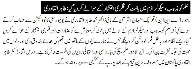 Mustafavi Student Movement Print Media Coverage DAILY NAWA E WAQAT PAGE 7