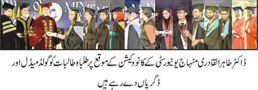 Mustafavi Student Movement Print Media Coverage DAILY DUNYA METRO PAGE PIC