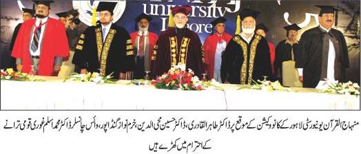 Mustafavi Student Movement Print Media Coverage DAILY PAKISTAN BACK PAGE PIC