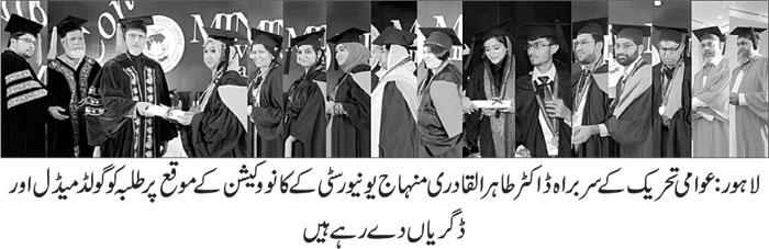 Mustafavi Student Movement Print Media Coverage DAILY JAHAN E PAKISTAN PIC