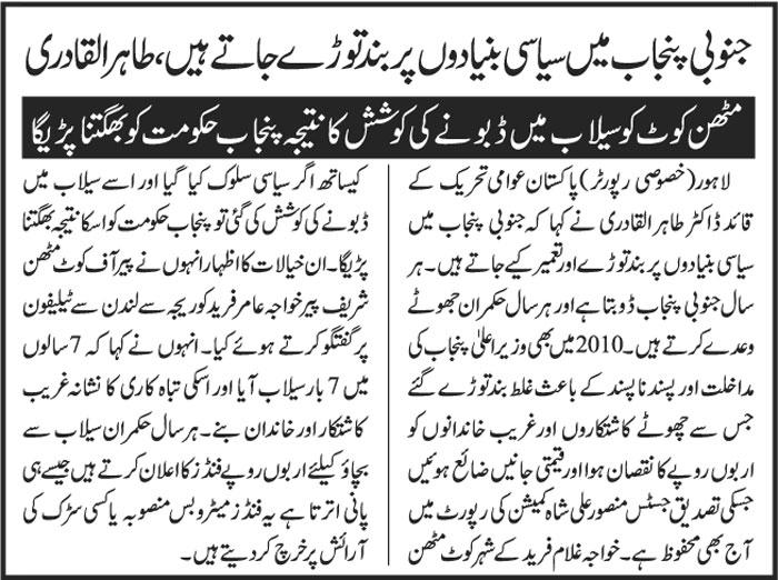 Mustafavi Student Movement Print Media Coverage DAILY JAHAN E PAKISTAN PAGE 3