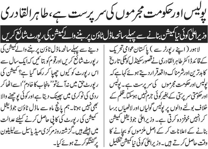 Mustafavi Student Movement Print Media Coverage DAILY JAHAN E PAKISTSAN PAGE 3