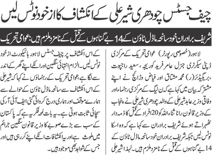 Mustafavi Student Movement Print Media Coverage DAILY JAHAN E PAKISTAN PAGE 2-A
