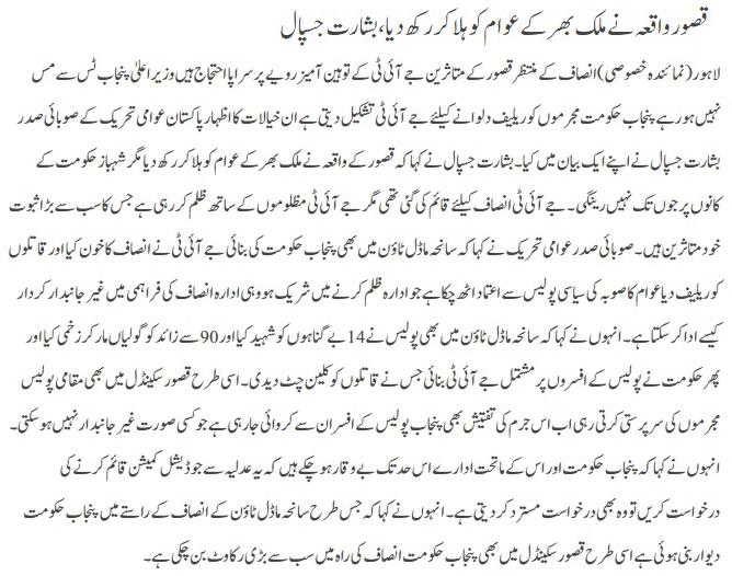 Mustafavi Student Movement Print Media Coverage DAILY PAKISTAN PAGE 9