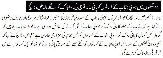 Mustafavi Student Movement Print Media Coverage DAILY NAWA E WAQAT PAGE 2-A