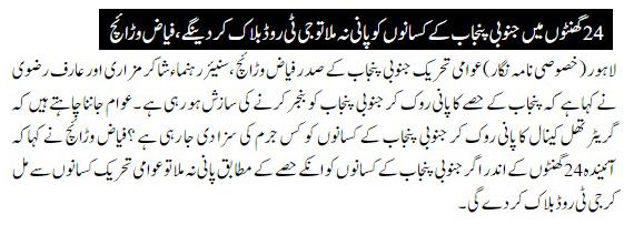 Mustafavi Student Movement Print Media Coverage DAILY NAWA E WAQAT PAGE 9