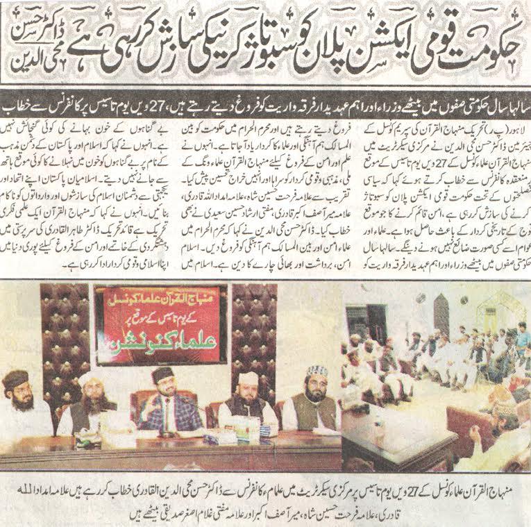 Mustafavi Student Movement Print Media Coverage DAILY PAKISTAN METRO PAGE