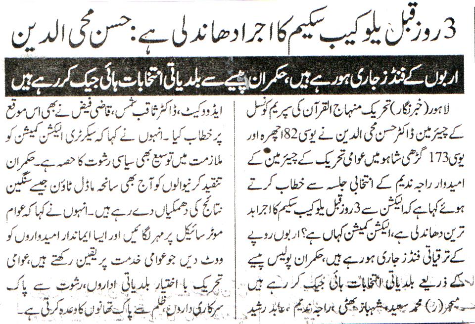 Pakistan Awami Tehreek  Print Media Coverage DAILY JAHAN E PAKISTAN PAGE 5