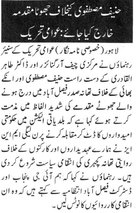 Pakistan Awami Tehreek  Print Media Coverage DAILY NAWA E WAQAT PAGE 2-A