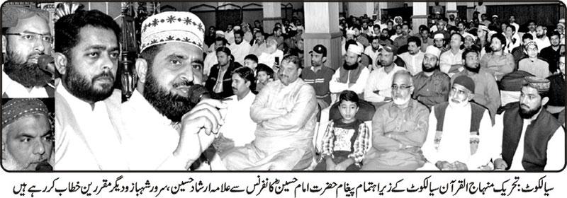 Pakistan Awami Tehreek  Print Media Coverage DAILY NAI BAAT PAGE 9