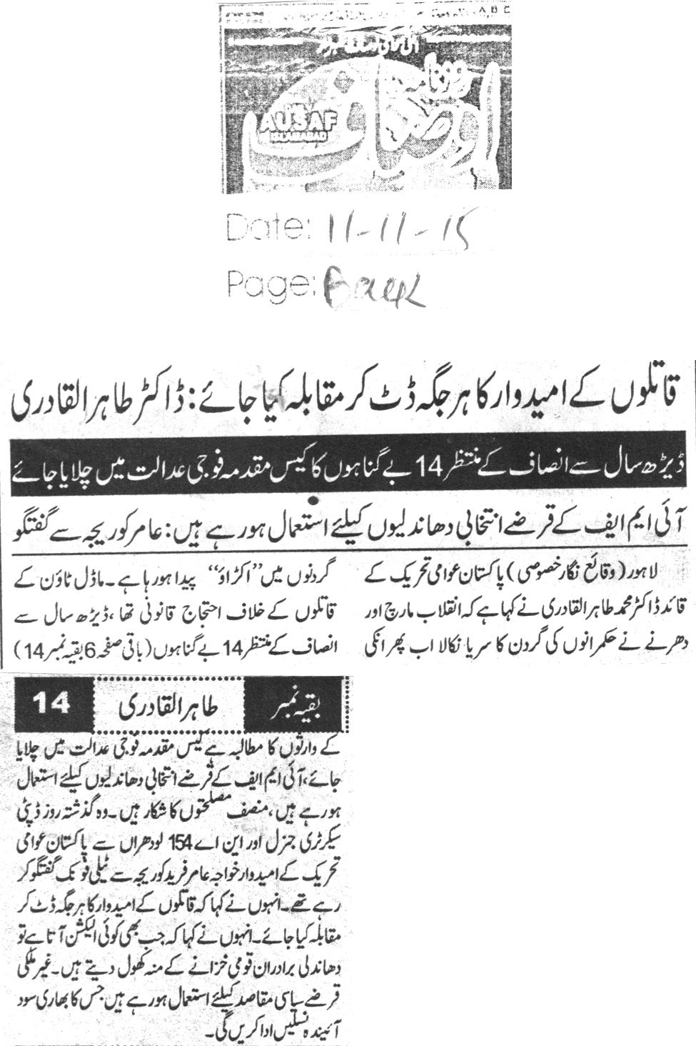 Pakistan Awami Tehreek  Print Media Coverage Daily Ausaf Back Pgae