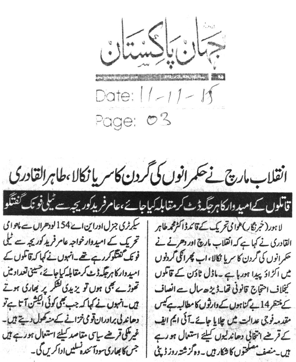 Pakistan Awami Tehreek  Print Media Coverage Daily jehan Pakistan Page-3