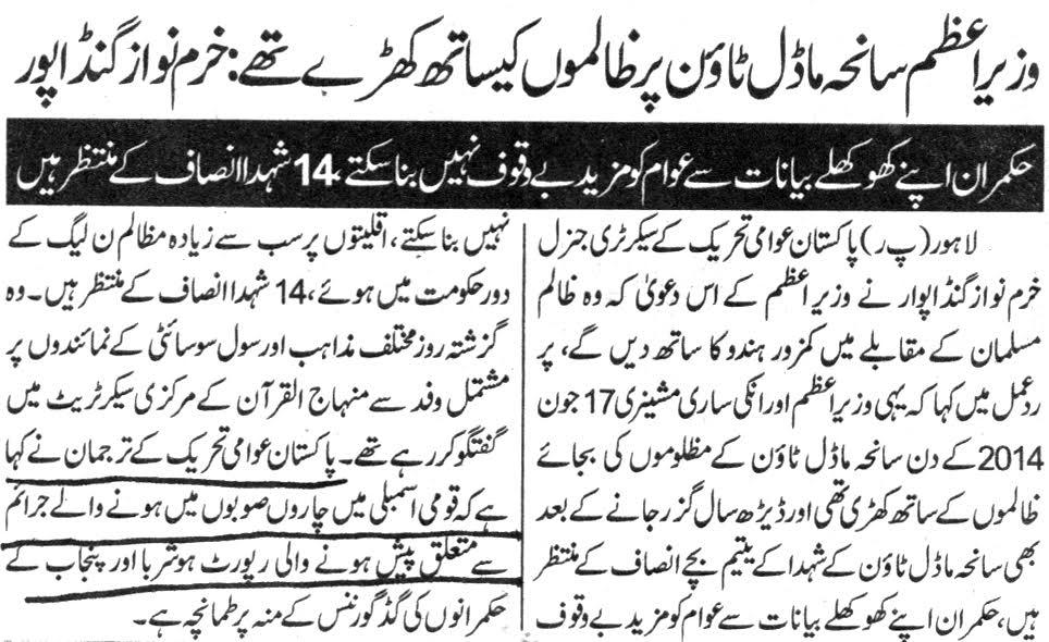 Pakistan Awami Tehreek  Print Media Coverage DAILY EXPRESS PAGE 4