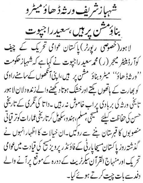 Pakistan Awami Tehreek  Print Media Coverage DAILY JANG PAGE 16