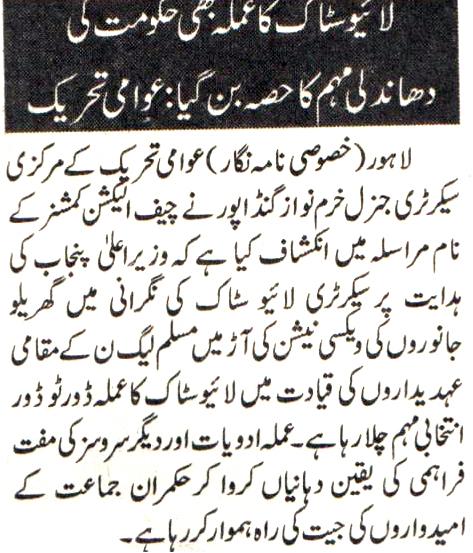 Pakistan Awami Tehreek  Print Media Coverage DAILY NAWA E WAQAT PAGE 18