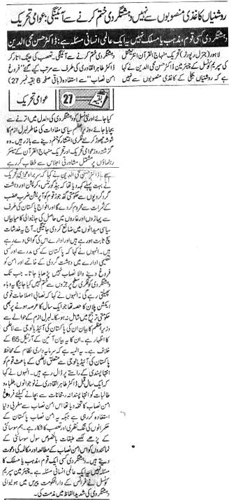 Pakistan Awami Tehreek  Print Media Coverage DAILY JINNAH PAGE 3