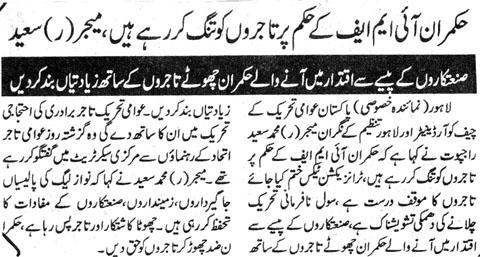 Pakistan Awami Tehreek  Print Media Coverage DAILY PAKISTAN PAGE 9