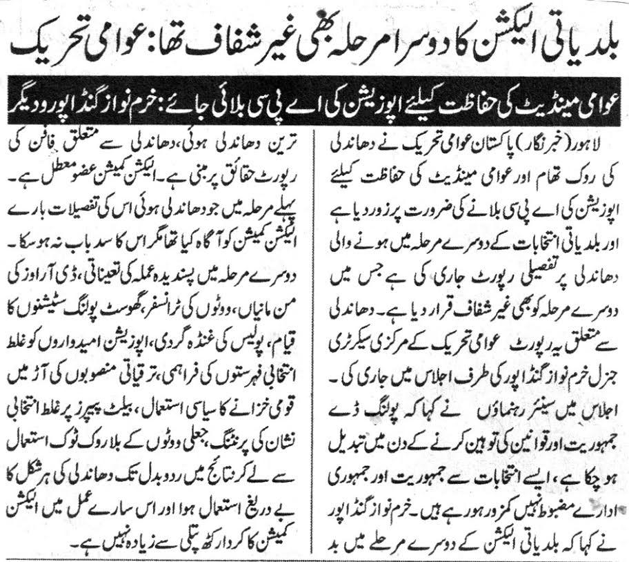 Pakistan Awami Tehreek  Print Media Coverage DAILY JAHAN E PAKISTAN PAGE 4
