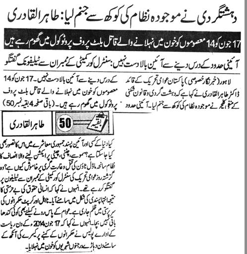 Pakistan Awami Tehreek  Print Media Coverage DAILY JINNAH FRONT PAGE