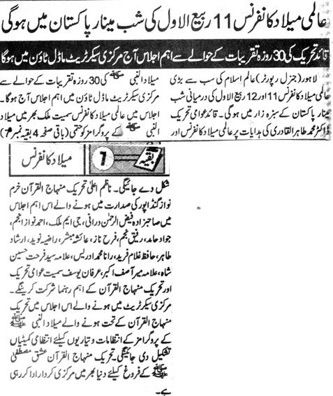 Mustafavi Student Movement Print Media Coverage DAILY JINNAH BACK PAGE-A