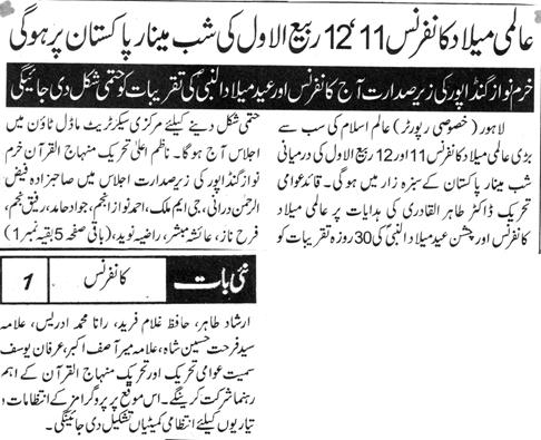 Pakistan Awami Tehreek  Print Media Coverage DAILY NAI BAAT PAGE 3-A