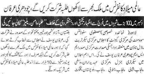 Pakistan Awami Tehreek  Print Media Coverage DAILY PAKISTAN PAGE 16