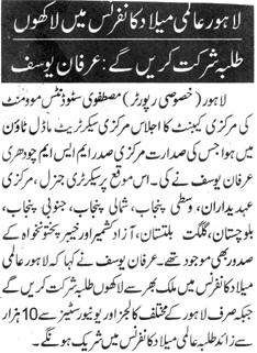 Mustafavi Student Movement Print Media Coverage DAILY NAI BAAT PAGE 2-A
