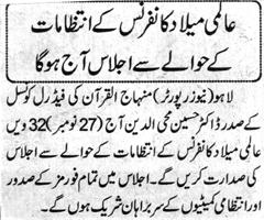 Pakistan Awami Tehreek  Print Media Coverage DAILY EXPRESS PAGE 2-A