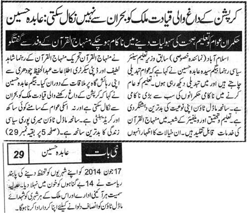 Pakistan Awami Tehreek  Print Media Coverage DAILY NAI BAAT PAGE 3