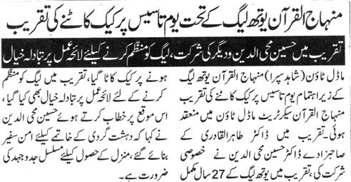 Pakistan Awami Tehreek  Print Media Coverage DAILY CITY 42 PAGE 7