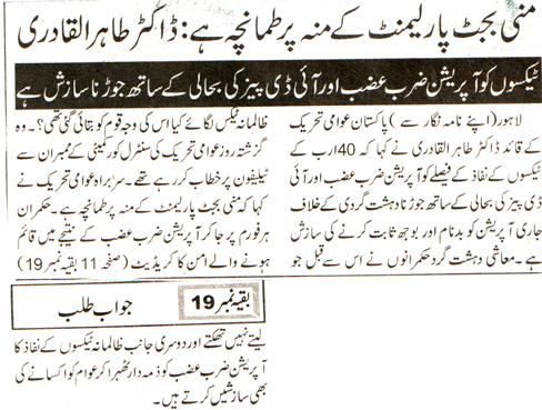 Pakistan Awami Tehreek  Print Media Coverage DAILY DUNYA PAGE 4
