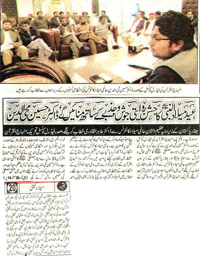 Pakistan Awami Tehreek  Print Media Coverage DAILY PAKISTAN METRO PAGE