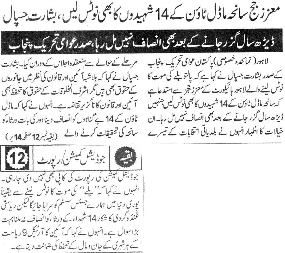 Pakistan Awami Tehreek  Print Media Coverage DAILY PAKISTAN PAGE 4