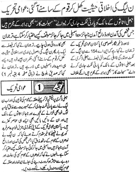 Pakistan Awami Tehreek  Print Media Coverage DAILY JINNAH PAGE 9