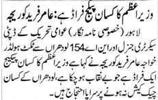 Pakistan Awami Tehreek  Print Media Coverage DAILY NAWA E WAQAT PAGE 9