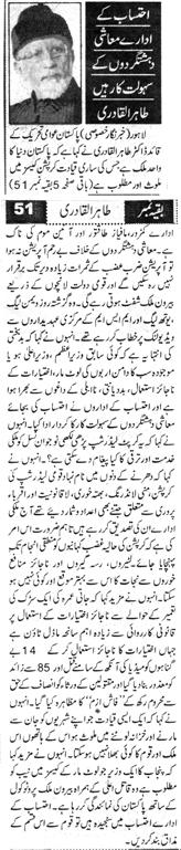 Pakistan Awami Tehreek  Print Media Coverage DAILY AUSAF FRONT PAGE