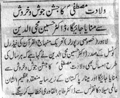 Pakistan Awami Tehreek  Print Media Coverage DAILY JANG PAGE 19