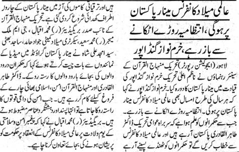 Pakistan Awami Tehreek  Print Media Coverage DAILY KHABRAIN PAGE 9