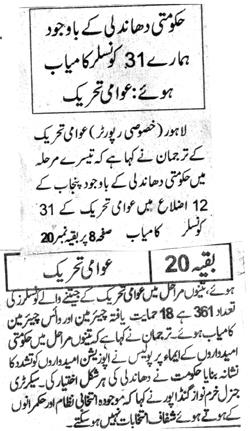 Pakistan Awami Tehreek  Print Media Coverage DAILY NAWA E WAQAT PAGE 13