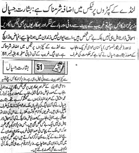 Pakistan Awami Tehreek  Print Media Coverage DAILY JINNAH PAGE 3-A