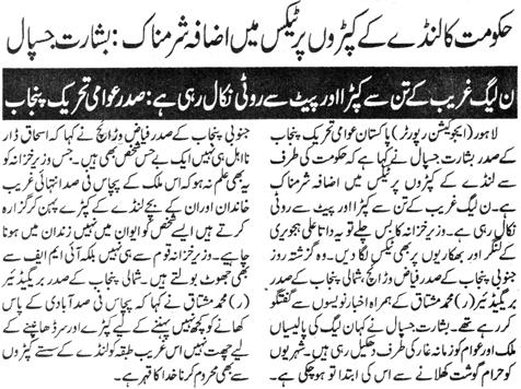 Pakistan Awami Tehreek  Print Media Coverage DAILY KHABRAIN PAGE 2-A
