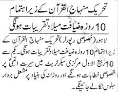 Pakistan Awami Tehreek  Print Media Coverage DAILY JABNG PAGE 2