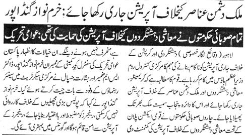 Pakistan Awami Tehreek  Print Media Coverage DAILY AUSAF PAGE 5