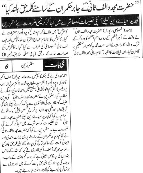 Pakistan Awami Tehreek  Print Media Coverage DAILY NAI BAAT PAGE 2-A
