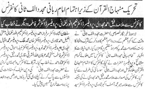 Pakistan Awami Tehreek  Print Media Coverage DAILY PAKISTAN CITY PAGE-A