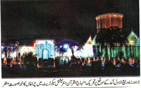 Pakistan Awami Tehreek  Print Media Coverage DAILY JAHAN E PAKISTAN BACK PAGE-1