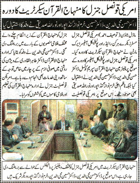 Pakistan Awami Tehreek  Print Media Coverage DAILYCITY 42