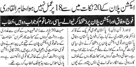 Pakistan Awami Tehreek  Print Media Coverage DALILY JAHAN E PAKISTAN PAGE 3