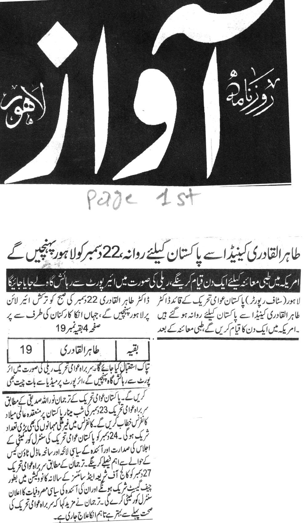 Pakistan Awami Tehreek  Print Media Coverage Daily Awaz PAge-1